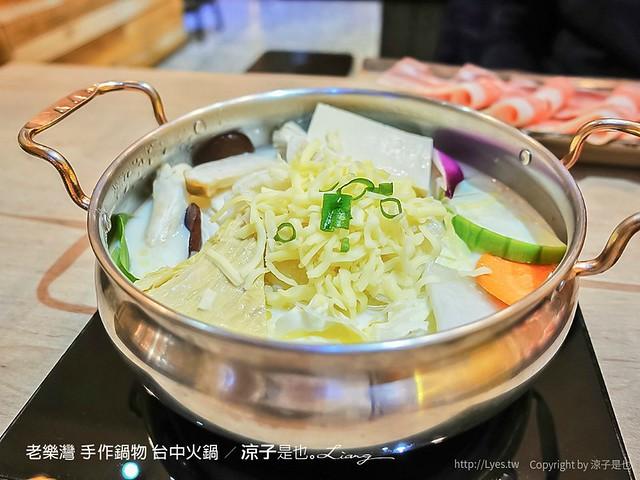 老樂灣 手作鍋物 台中火鍋 62
