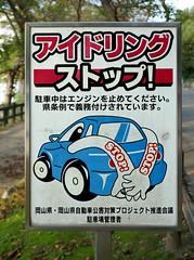 Japan signs 08: no carbon monoxide