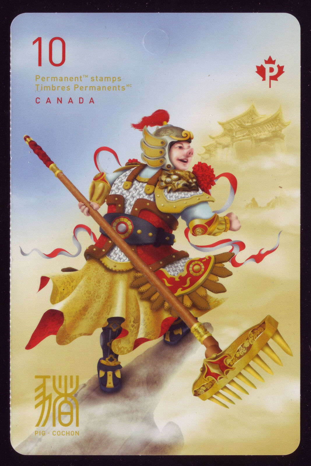 Canada - Year of the Pig (January 18, 2019) booklet of 10, front cover