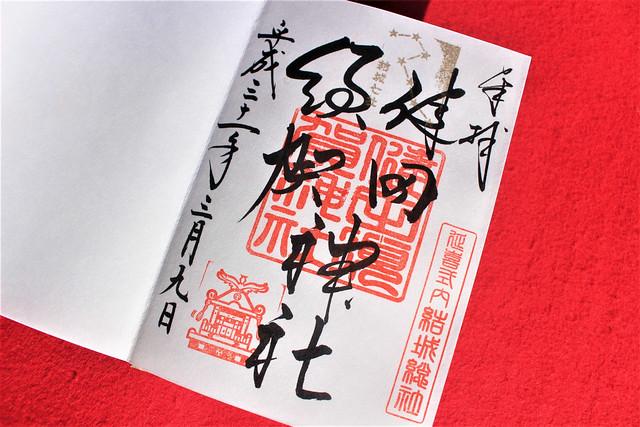 takedasuga-gosyuin024
