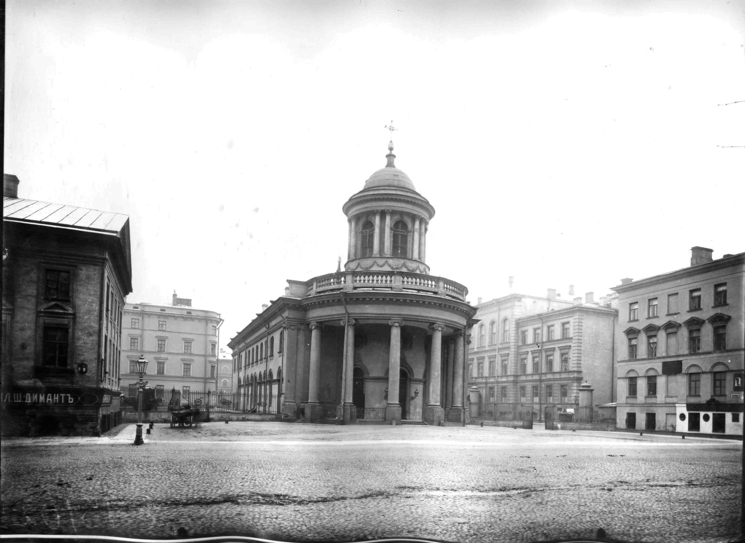 Лютеранская церковь Св. Анны. 1900