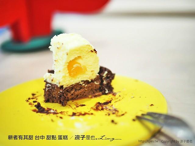 耕者有其甜 台中 甜點 蛋糕 30