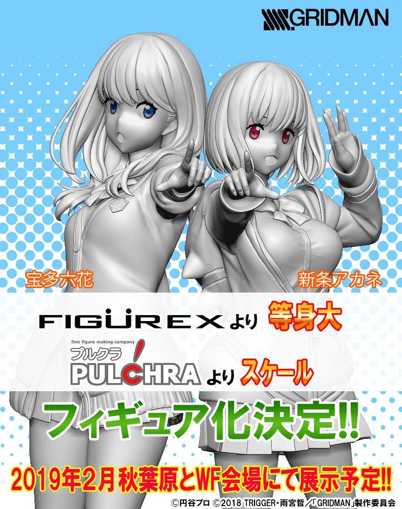 FIGUREX / PULCHRA《SSSS.GRIDMAN》寶多六花、新條茜 等身大模型 / 比例模型 製作決定!(新条アカネ、宝多六花 等身大フィギュア / スケールフィギュア)