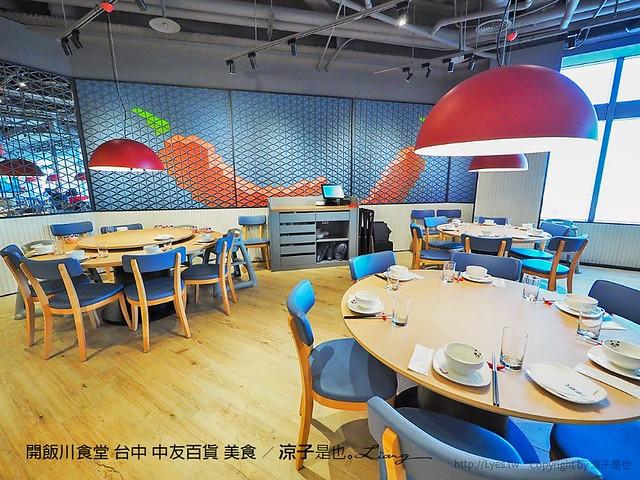 開飯川食堂 台中 中友百貨 美食 19