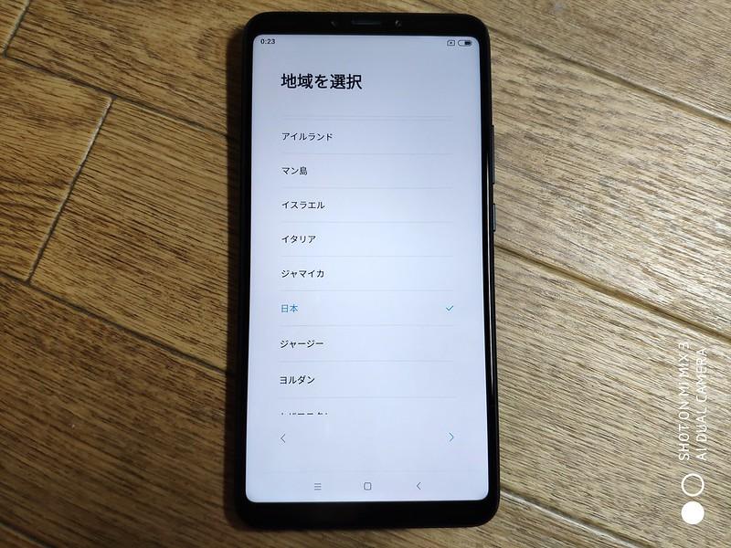 Xiaomi Mi Max 3 開封 (28)