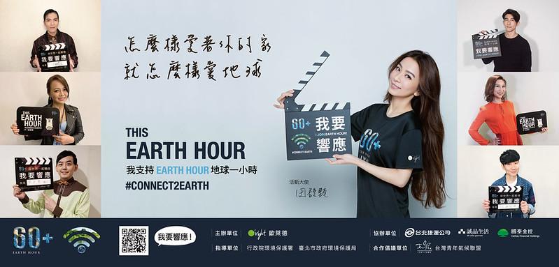 歐萊德持續9年主辦Earth Hour,並邀請田馥甄活動大使。歐萊德提供。
