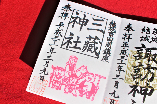 三蔵神社の御朱印