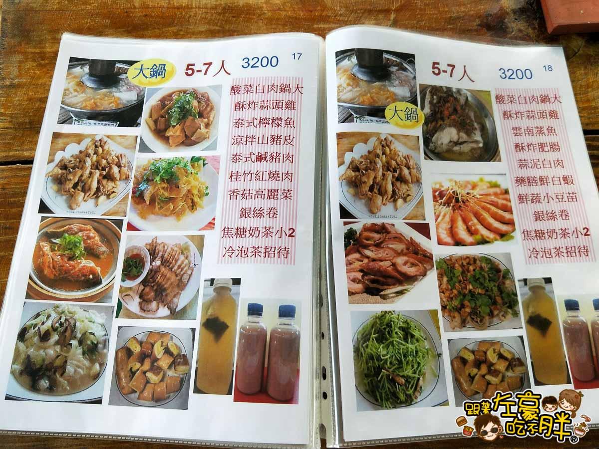 屏東蕭家大院菜單-14