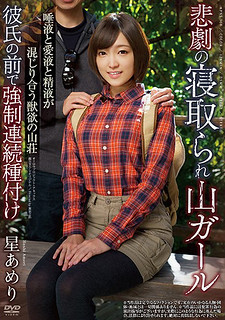 APNS-106 Mountain Girl Of A Tragedy Falling Mountain Girl Saliva, Love Juice And Sperm Mixed With Herds Of Lustful Mountain Village Forced Continuous Seeding Star In Front Of A Boyfriend