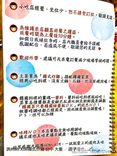 濟州Mr.KIM韓式炸雞 台中 大里 2
