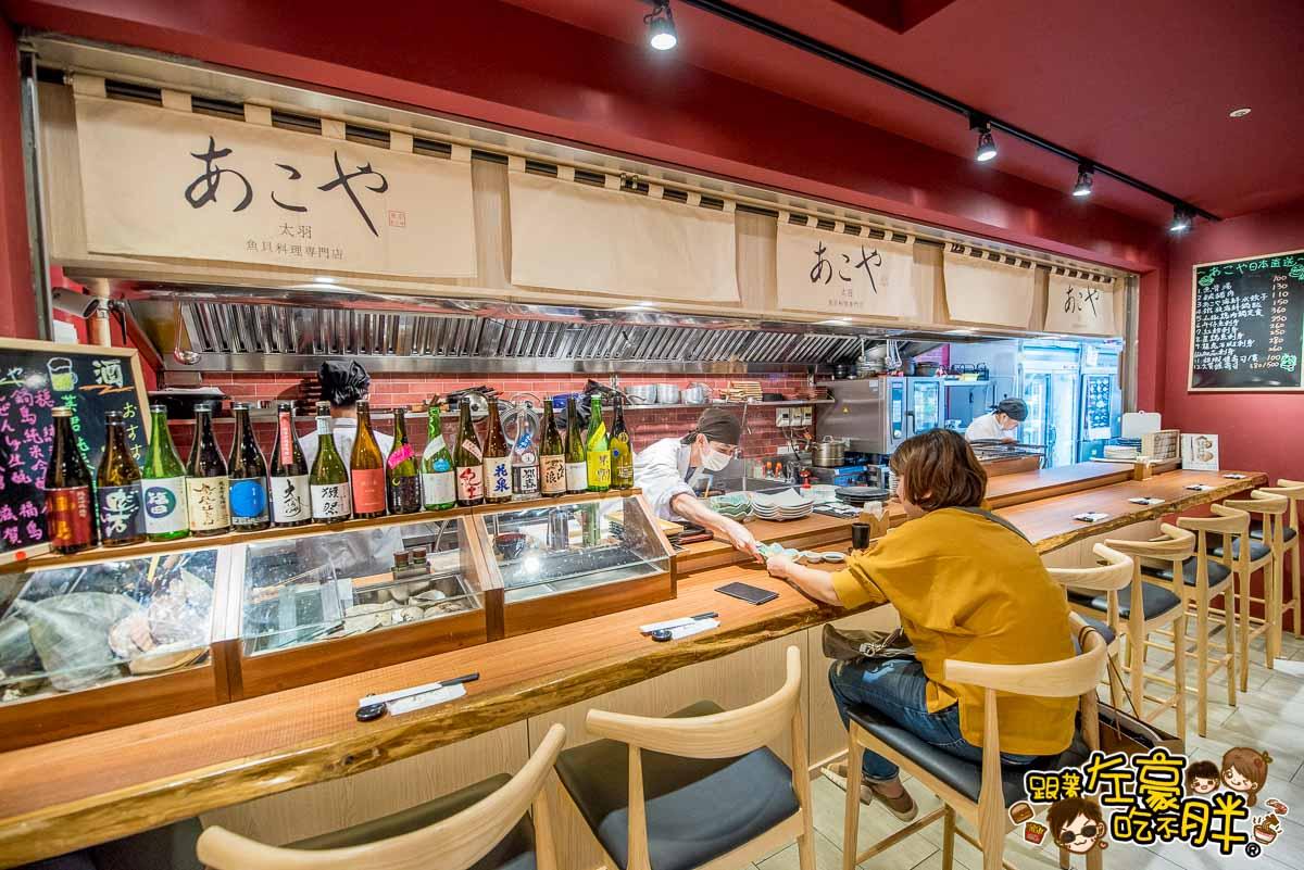 太羽魚貝料理専門店-2