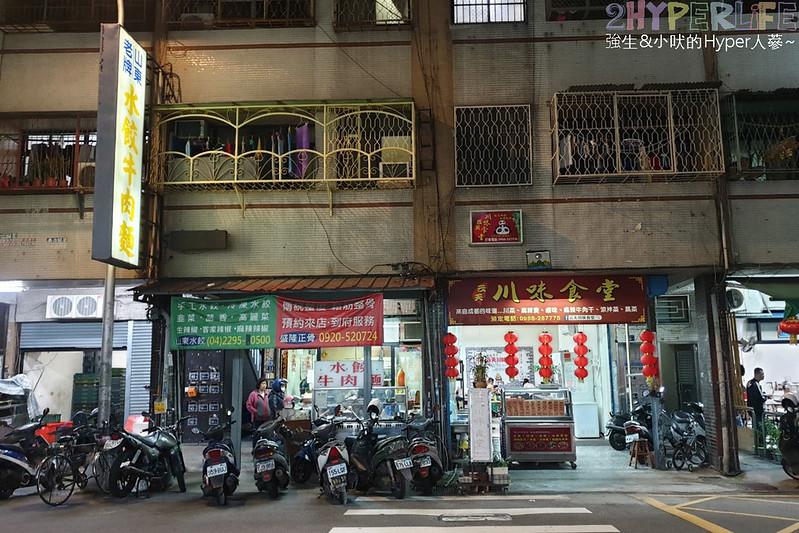 山東老牌水餃牛肉麵 (1)