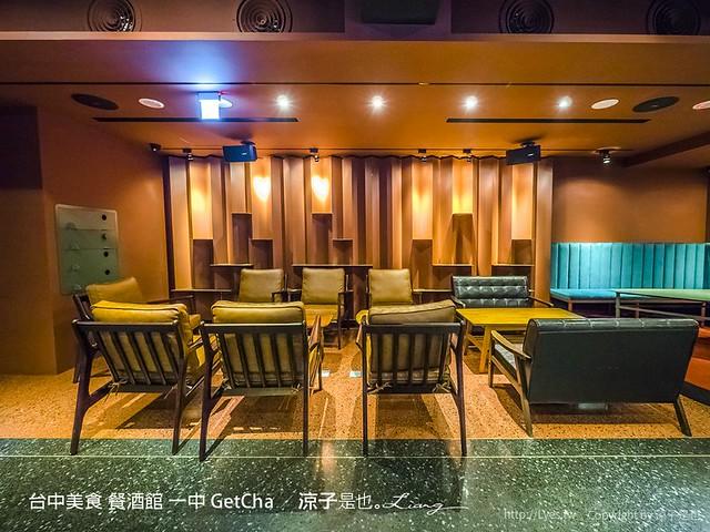 台中美食 餐酒館 一中 GetCha 57
