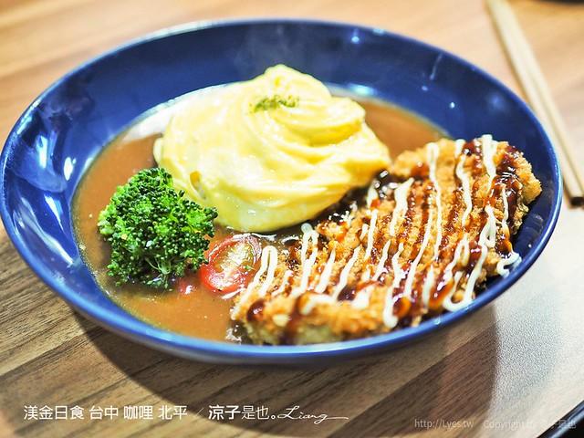 渼金日食 台中 咖哩 北平 15
