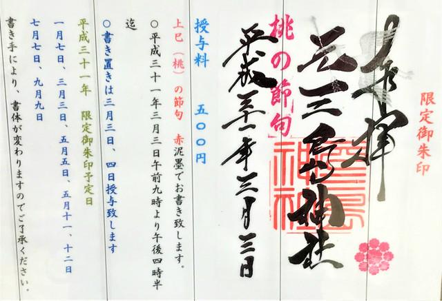 motomishima-gosyuin014
