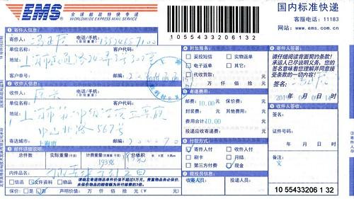 证据4-6-20190309再次向上海二中院起诉的凭证