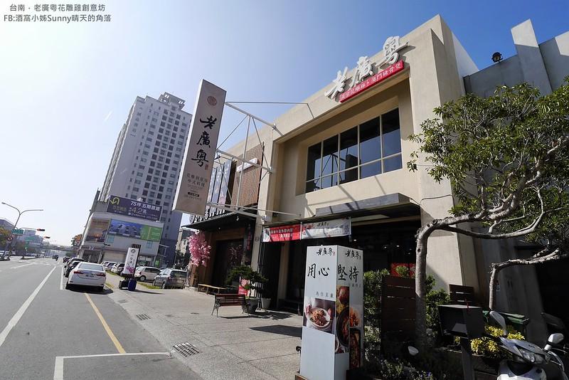 台南美食x老廣粵花雕雞創意坊
