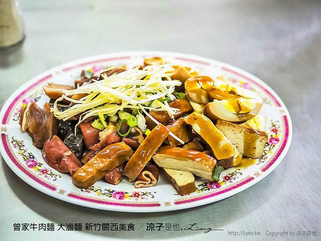 曾家牛肉麵 大滷麵 新竹關西美食 5