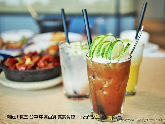 開飯川食堂 台中 中友百貨 美食餐廳 27