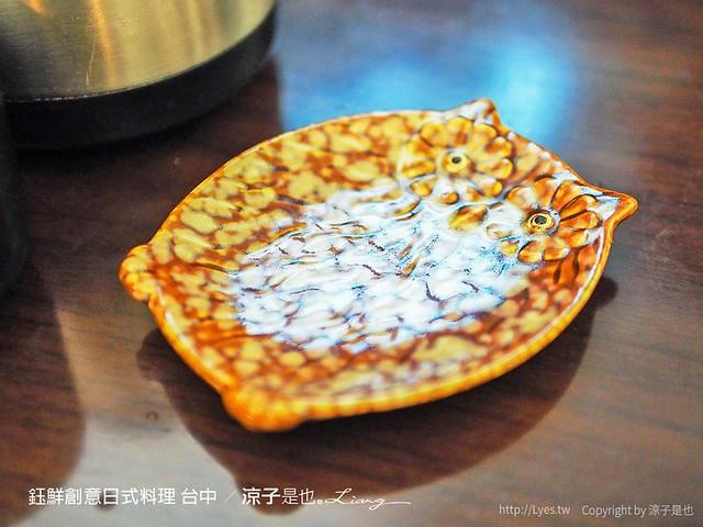 鈺鮮創意日式料理 台中 17