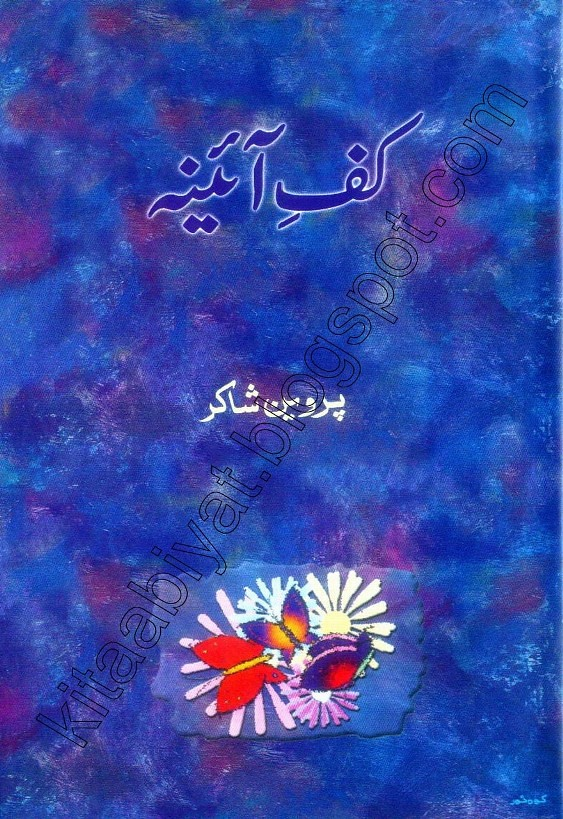 Kaf-e-Aaina Complete Poetry Book By Parveen Shakir