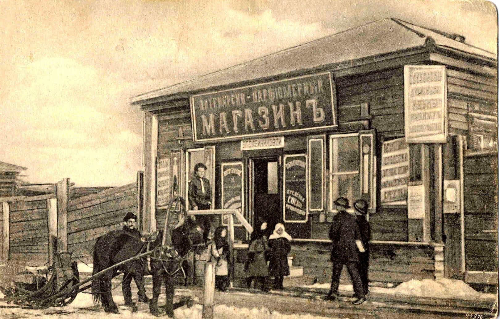 Аптечно-парфюмерный магазин Е.Г. Олейниковой.