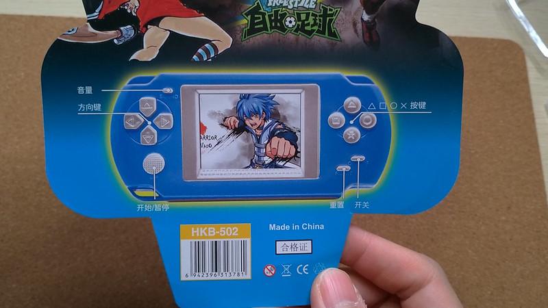 中華ポケットゲーム機 (3)