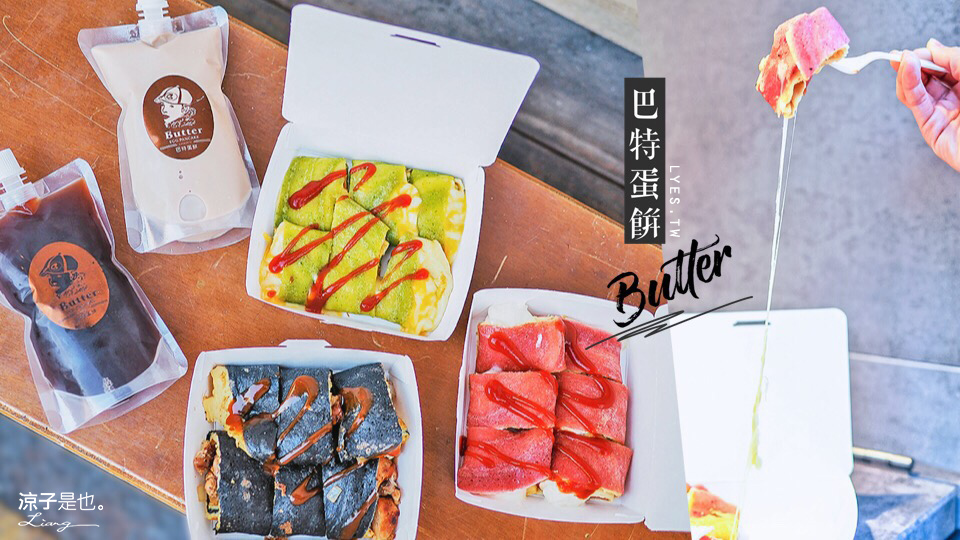 巴特蛋餅 台中 逢甲夜市 美食 小吃