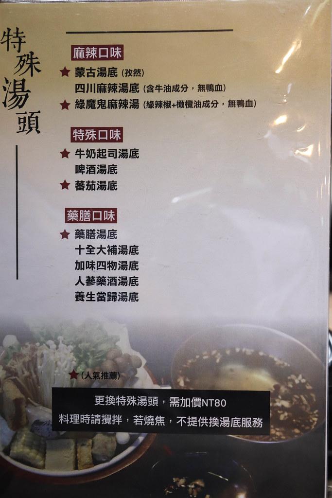 上官木桶鍋 板橋店-源自蘆洲正官 (116)