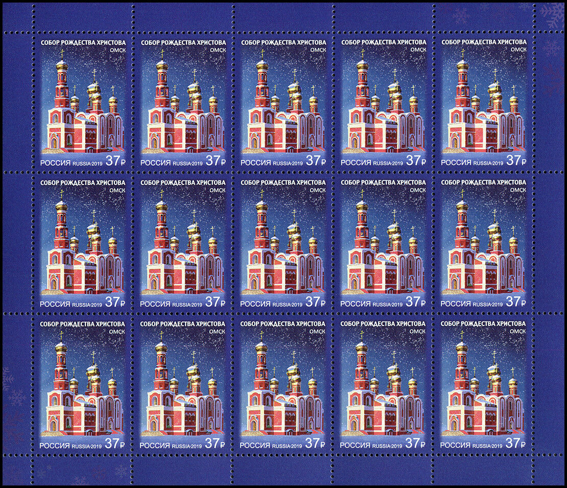 Russia - Collection of Christmas: Omsk (January 9, 2019) sheet of 15