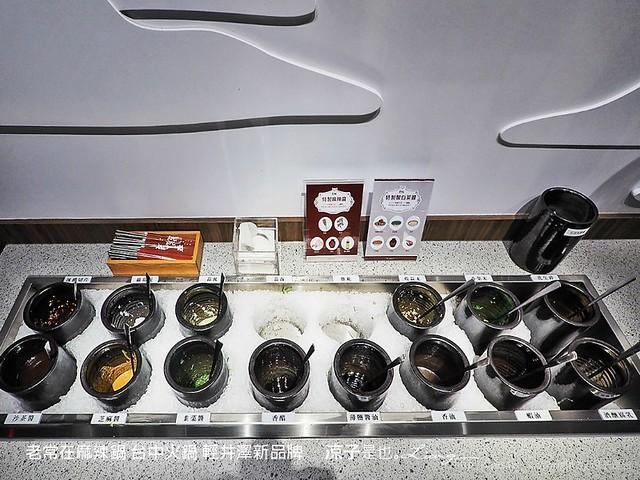 老常在麻辣鍋 台中火鍋 輕井澤新品牌 29