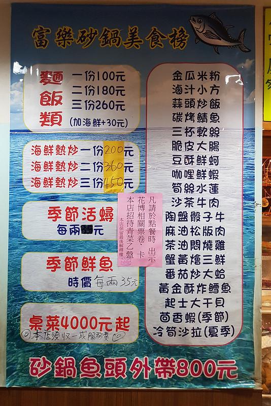 46144423495 b35d87bb7e c - 富樂砂鍋魚頭 | 食尚玩家推薦40年依然飄香的后里美食,看完台中花博可以順道來這裡吃美食!