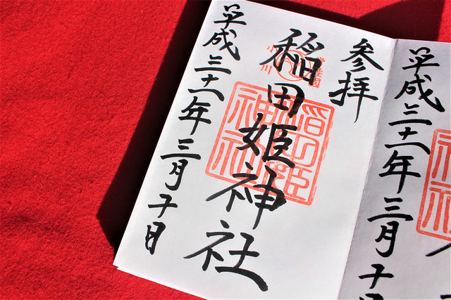 稲田姫神社の御朱印(境内)
