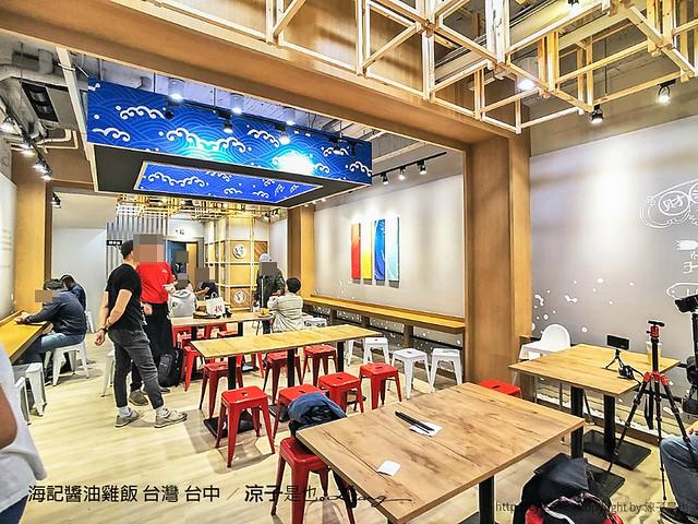 海記醬油雞飯 台灣 台中 3