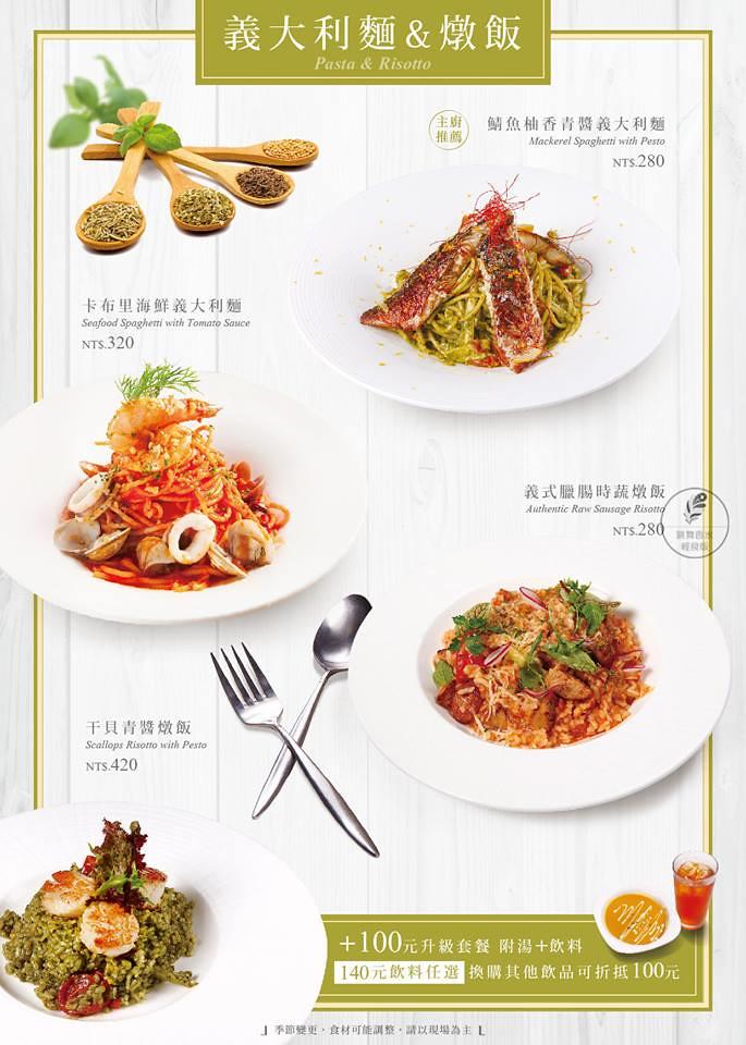 2019板橋大遠百跳舞香水菜單menu訂位價格價錢 (2)