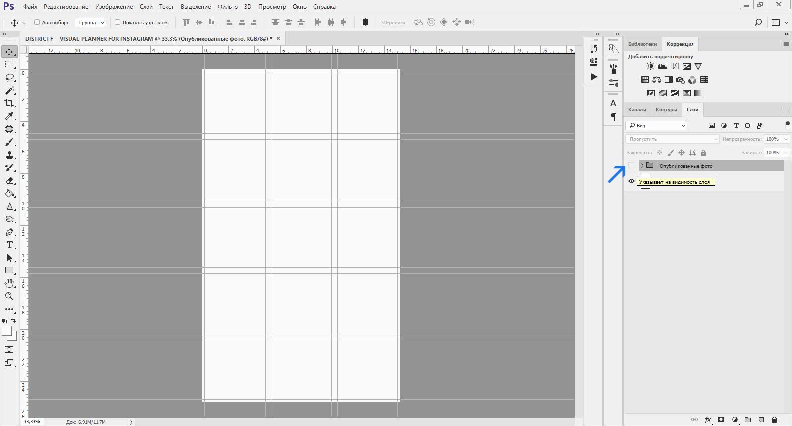 Как сделать визуальную сетку публикаций для Instagram трн6