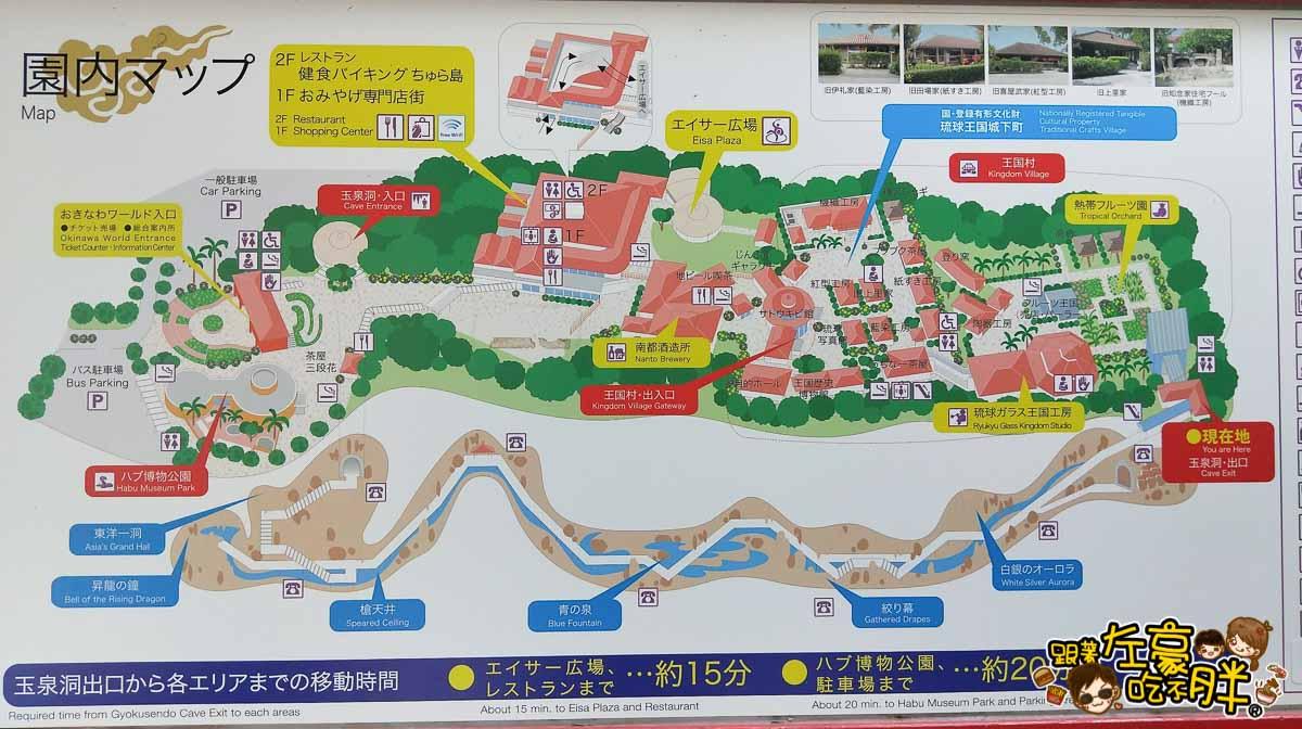 沖繩世界王國村玉泉洞-63