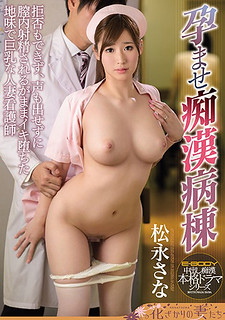 EYAN-134 Impregnation Molestation Ward You Can Not Refuse, You Can Not Even Give Out A Voice While It Is Being Ejaculated In The Vagina It Is A Busty Wife Nurse Mr. Matsunaga Sana