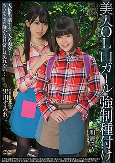 APNS-100 Beautiful Person OL Mountain Girl Compulsory Type Kurosawa Sumire Akaiko