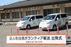 Photo:福島県いわき市田人地区ボランティア輸送出発式 By NISSANEV