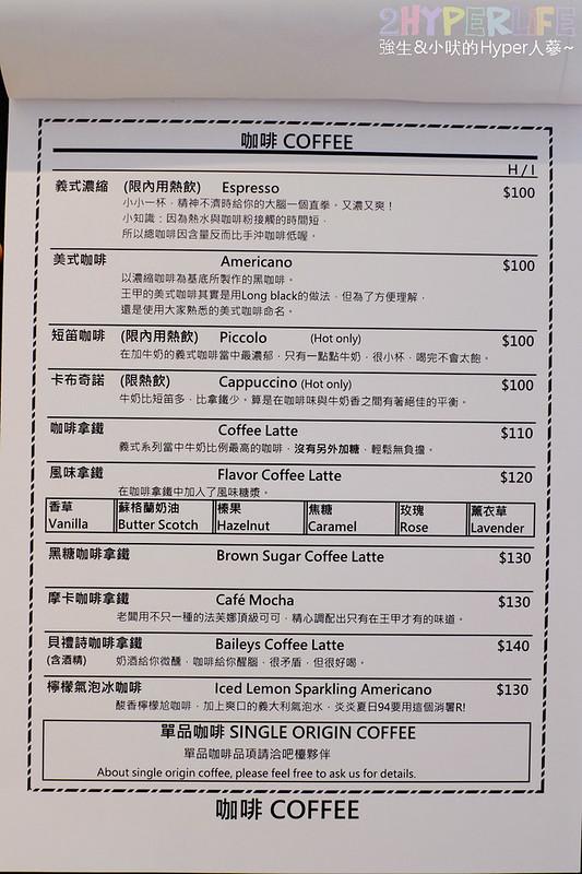 王甲咖啡 onga cafe (7)