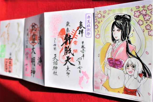 kamishinmei-gosyuin018