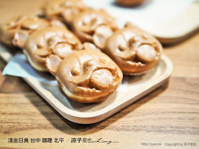渼金日食 台中 咖哩 北平 22