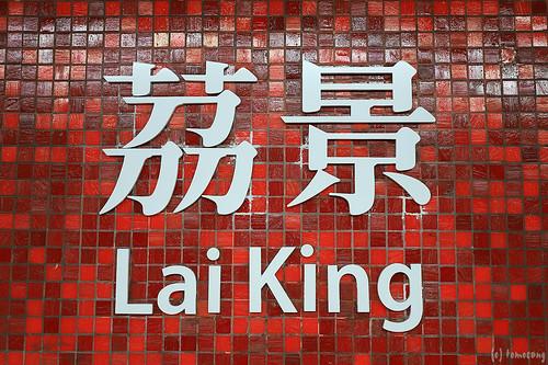 Lai King