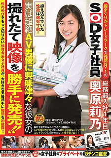 SDJS-008 Embrace Is A Trademark And Smile No. 1 SOD Female Employee Joined The General Affairs Department 1st Year Rika Okuhara Actually I Am Interested In The Transcendent AV Actor And I Was Able To Take Pictures Of Her And Release The Picture Arbitrarily! ! Riku Okuhara