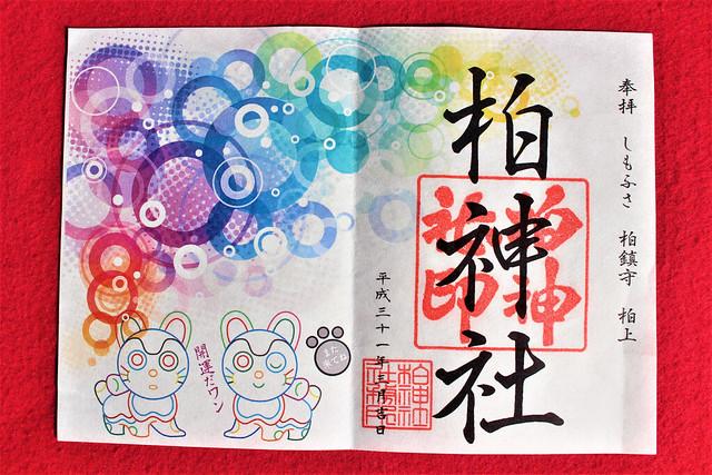 kashiwajinja-gosyuin017