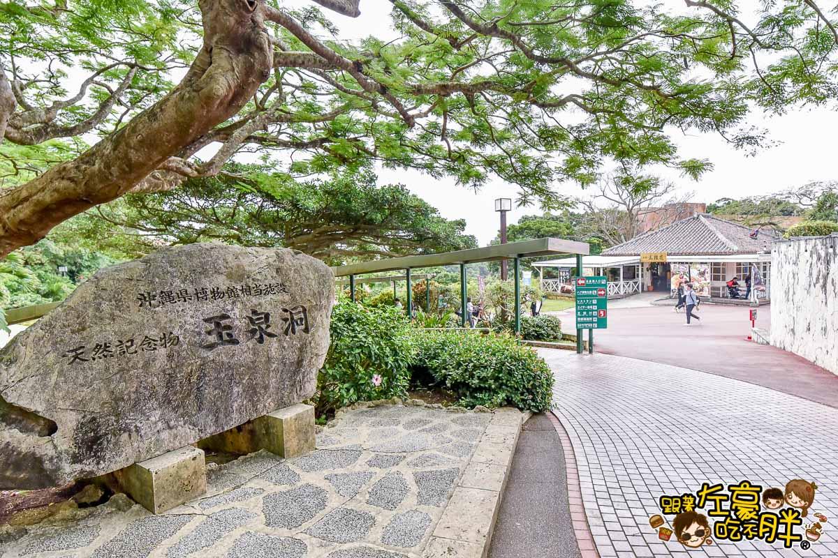 沖繩世界王國村玉泉洞-1