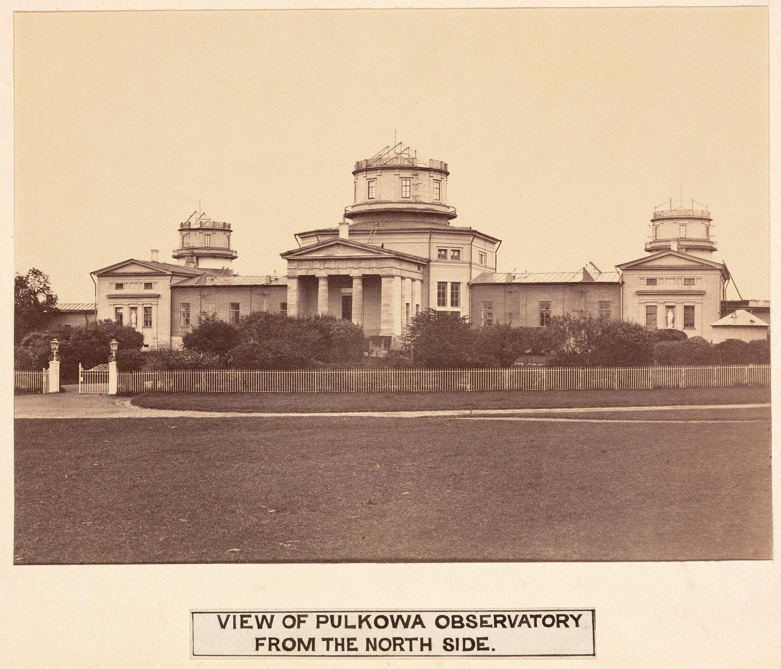 Пулковская обсерватория с северной стороны