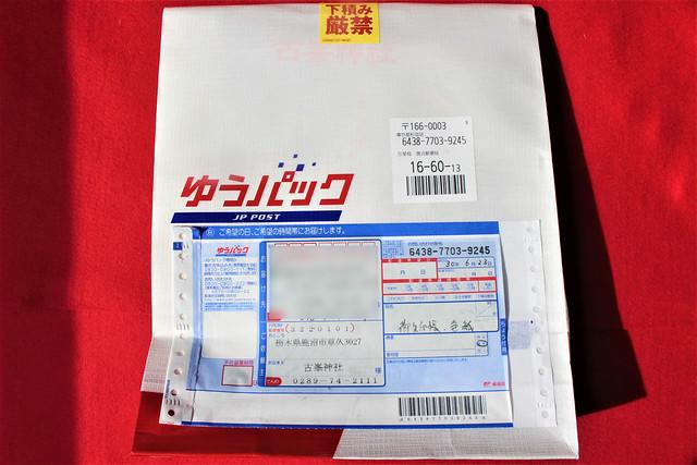 furuminejinja-gosyuin-yuso001