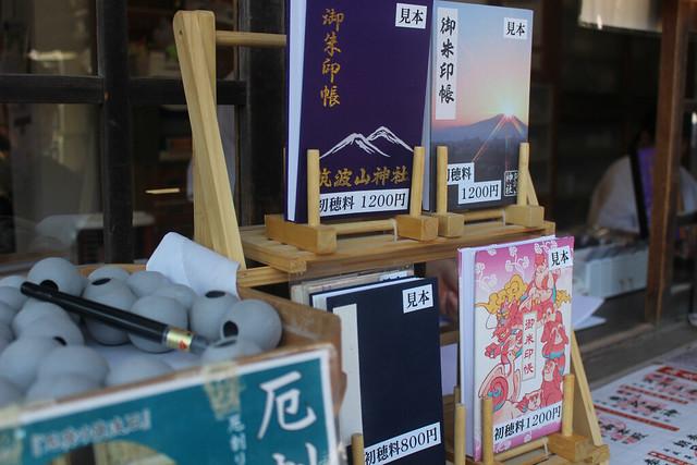 筑波山神社のオリジナル御朱印帳